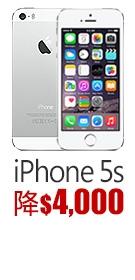 iPhone 5s 降價促銷