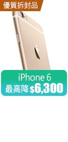 iPhone 6 新品