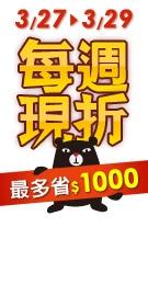 3月熊蓋殺-週五現折0306-0308