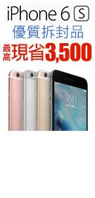 iPhone6S 拆封品
